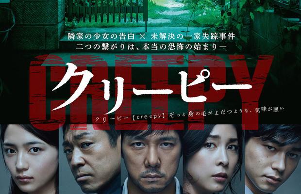 Creepy di Kiyoshi Kurosawa in anteprima mondiale alla Berlinale 66: il trailer