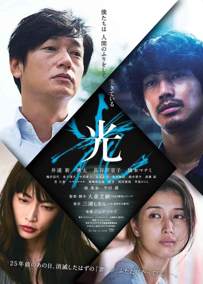 Hikari di Tatsushi Omori alla Festa del Cinema di Roma 2017