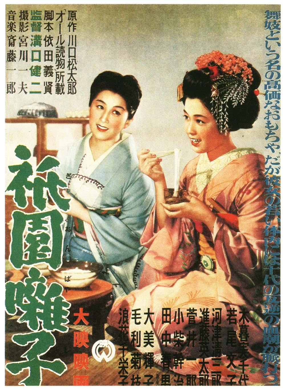 Risultati immagini per La Musica di Gion